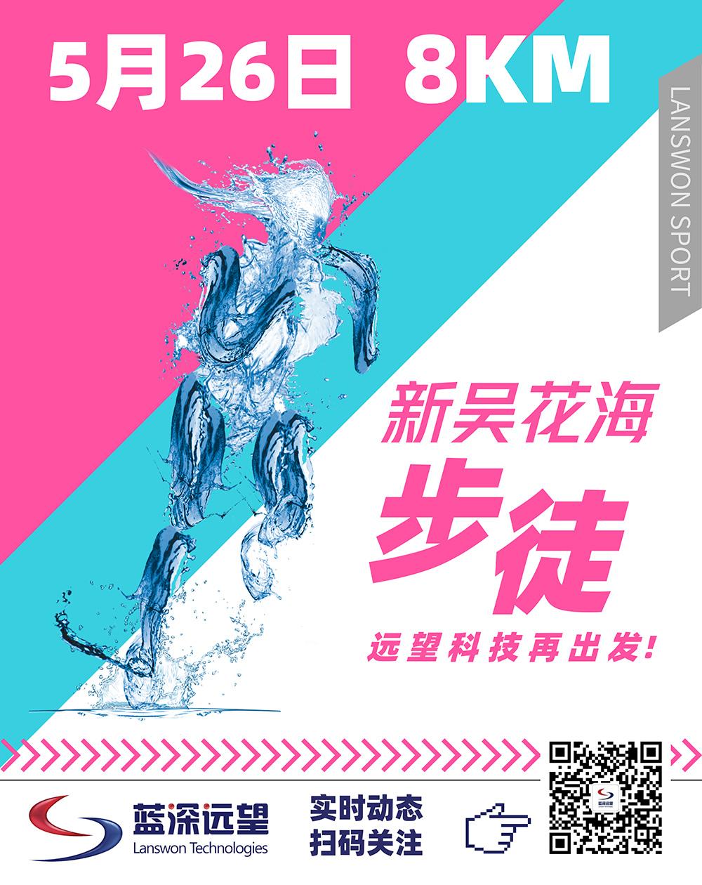 新吴花海徒步大会_web