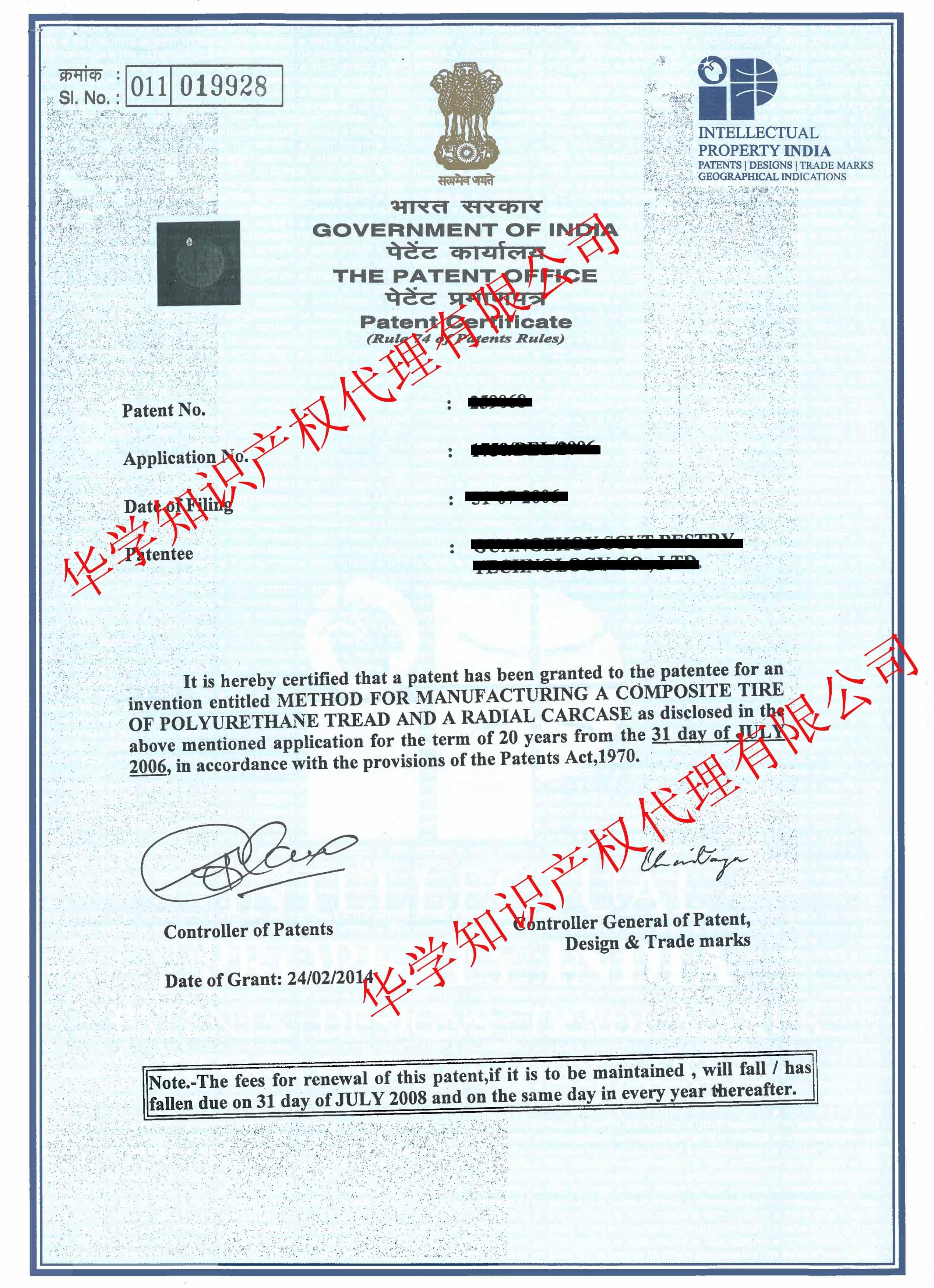 1印度發明專利證書