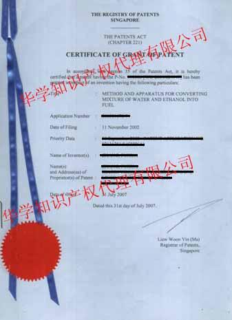 1新加坡發明專利證書