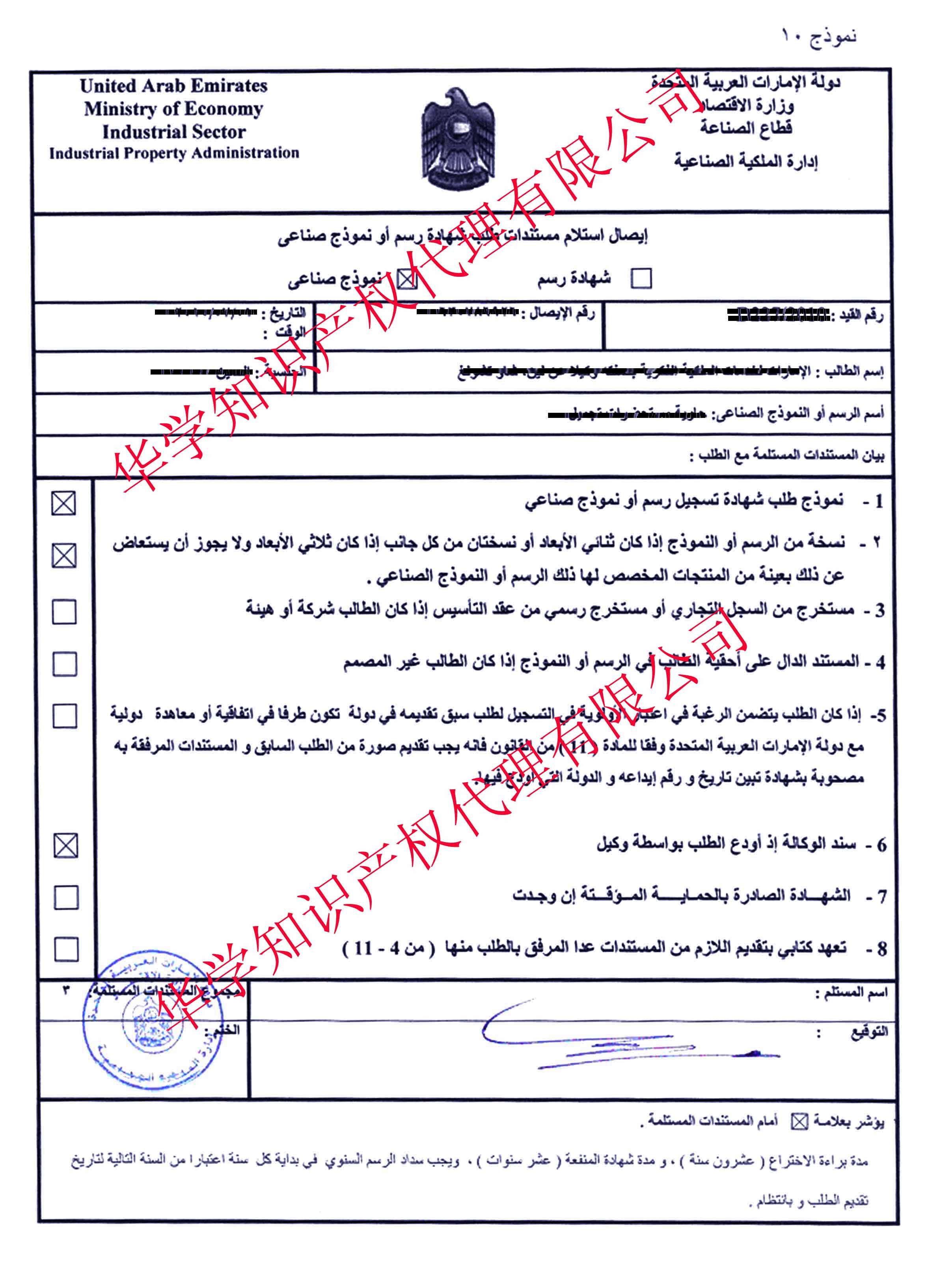 阿聯酋專利受理回執