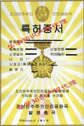 朝鮮發明專利證書