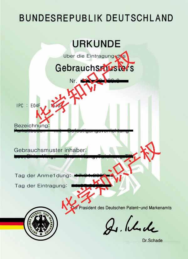 德國專利證書