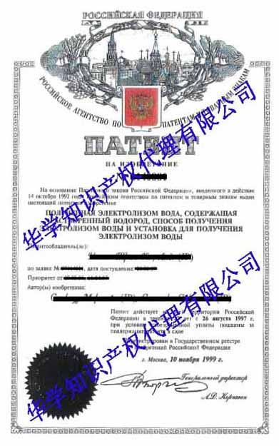 俄羅斯專利證書