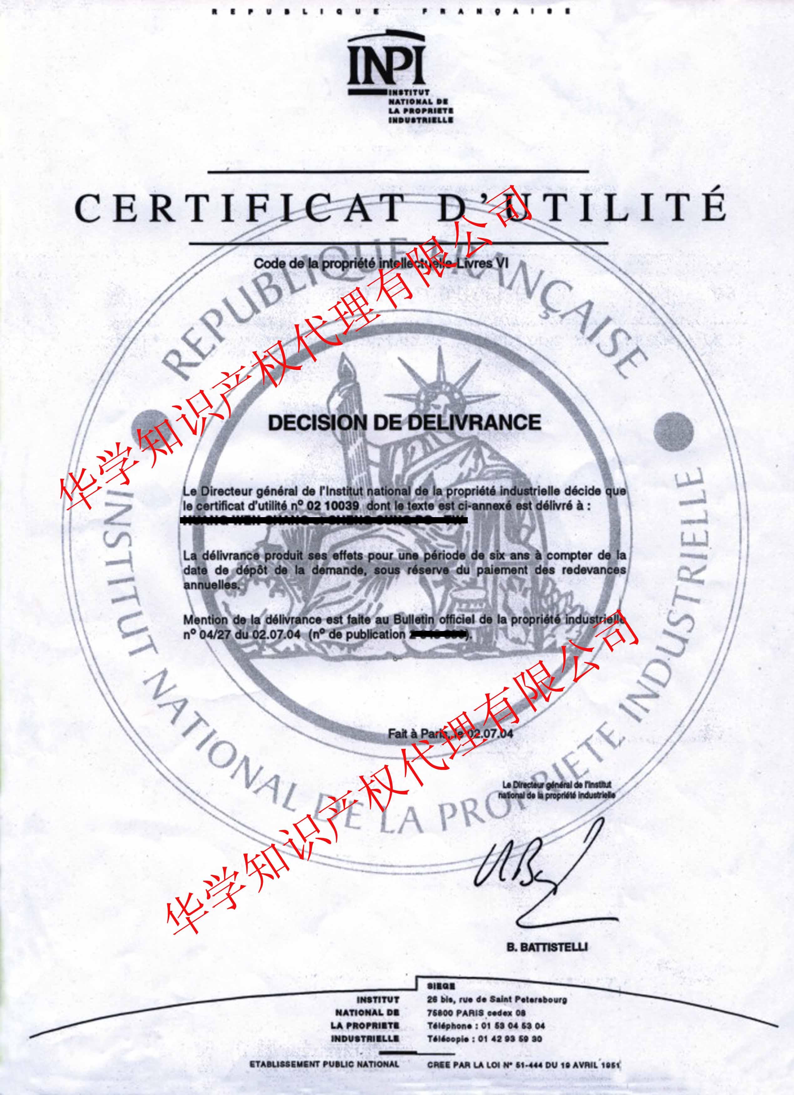 法國專利證書