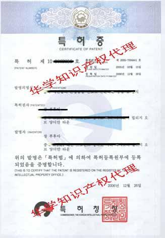 韓國發明專利證書