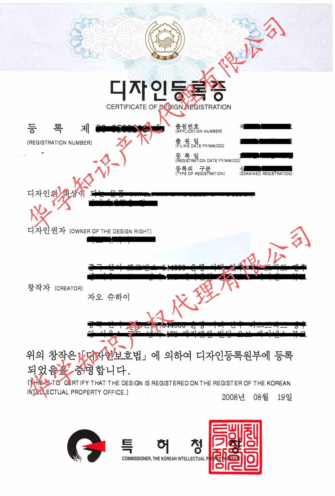韓國外觀專利證書
