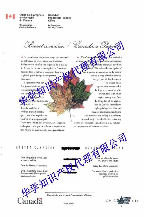 加拿大專利證書