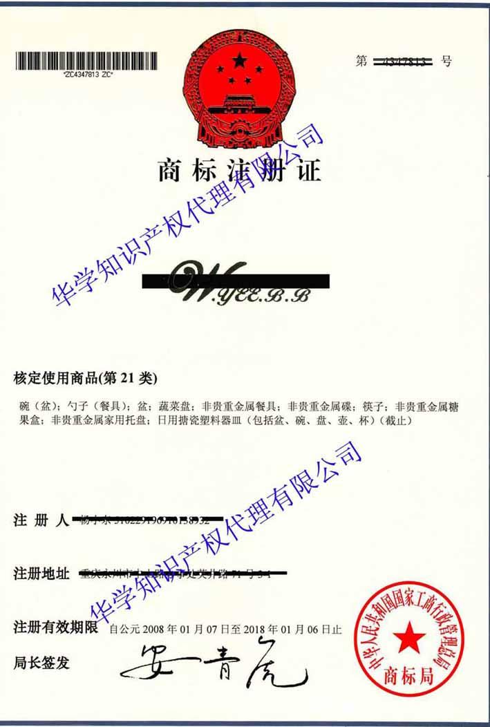 中國商標注冊證