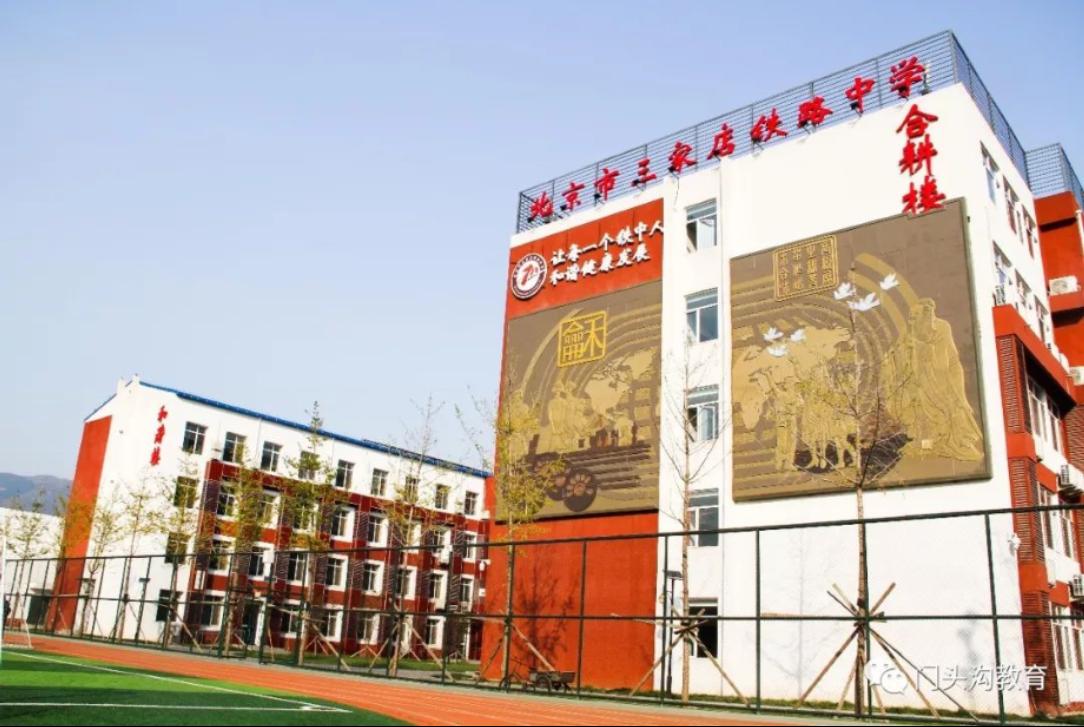 北京三家店鐵路中學