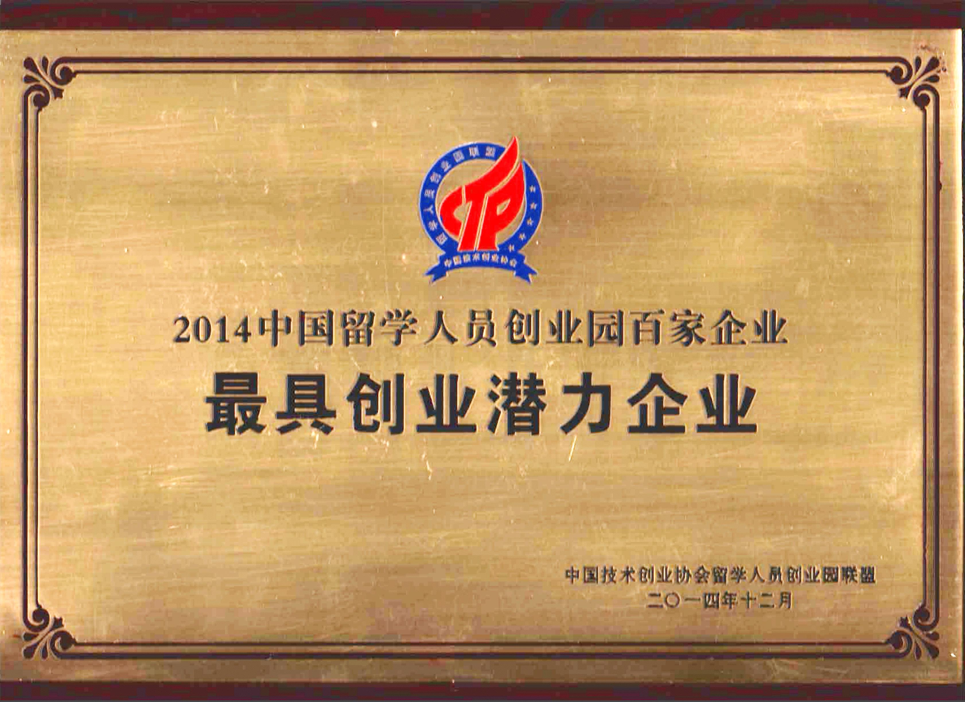 2014年中国留学人员创业园百家企业最具创业潜力企业证书_01