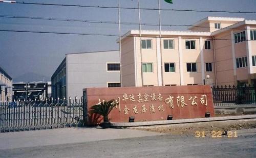 1999年---公司更名为金龙压滤机,迁址至杭州良渚镇,赵国平先生任公司董事长
