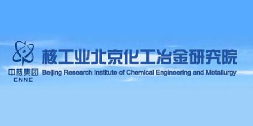 核工业北京化工冶金研究院
