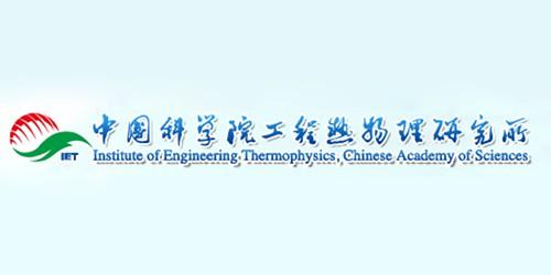 中科院工程热物理研究所