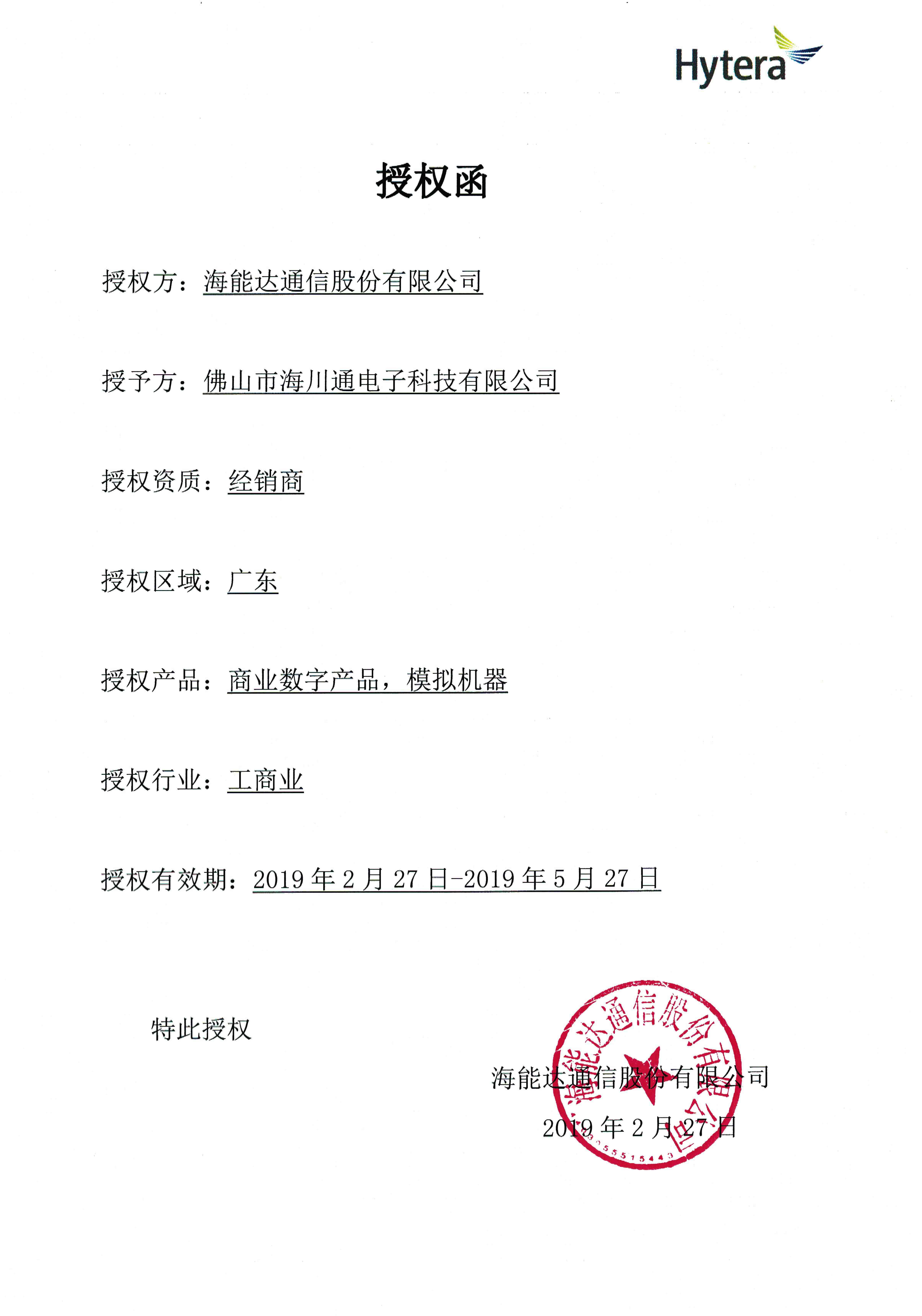 临时经销商证明2019.2-2019-5