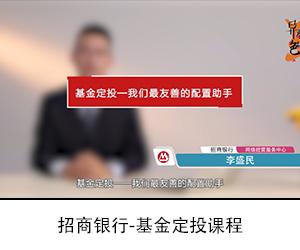 招商銀行-基金定投課程