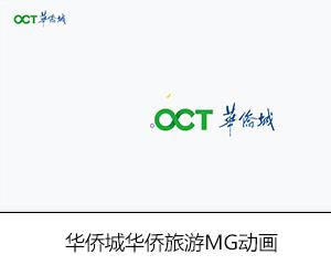 華僑城華僑旅游MG動畫