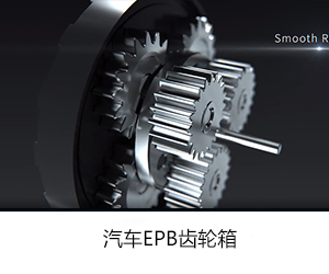 汽車EPB齒輪箱