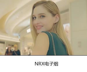 nrx電子煙