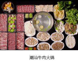 潮汕牛肉火鍋
