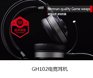 GH102電競耳機