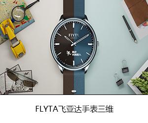 FLYTA手表三維500