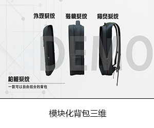 模塊化背包三維