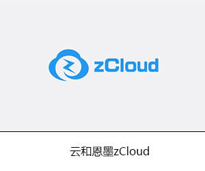 云和zCloud