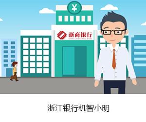機智小明浙商銀行