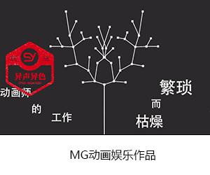MG作品娛樂動畫