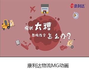 康利物流MG動畫