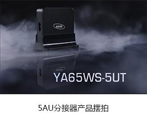 5AU分接器產品擺拍