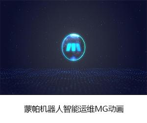 蒙帕機器人智能運維MG動畫