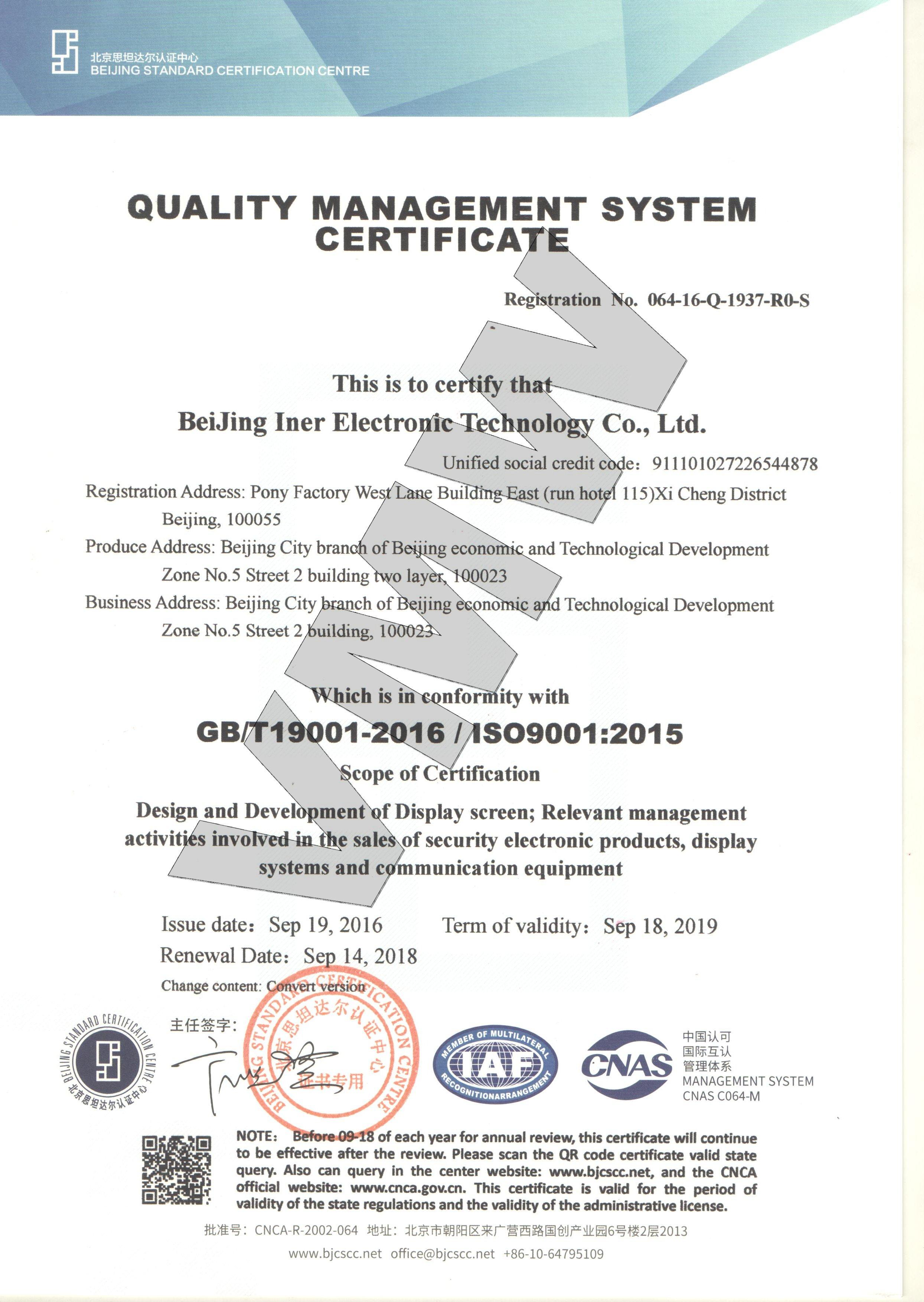 质量认证-英文