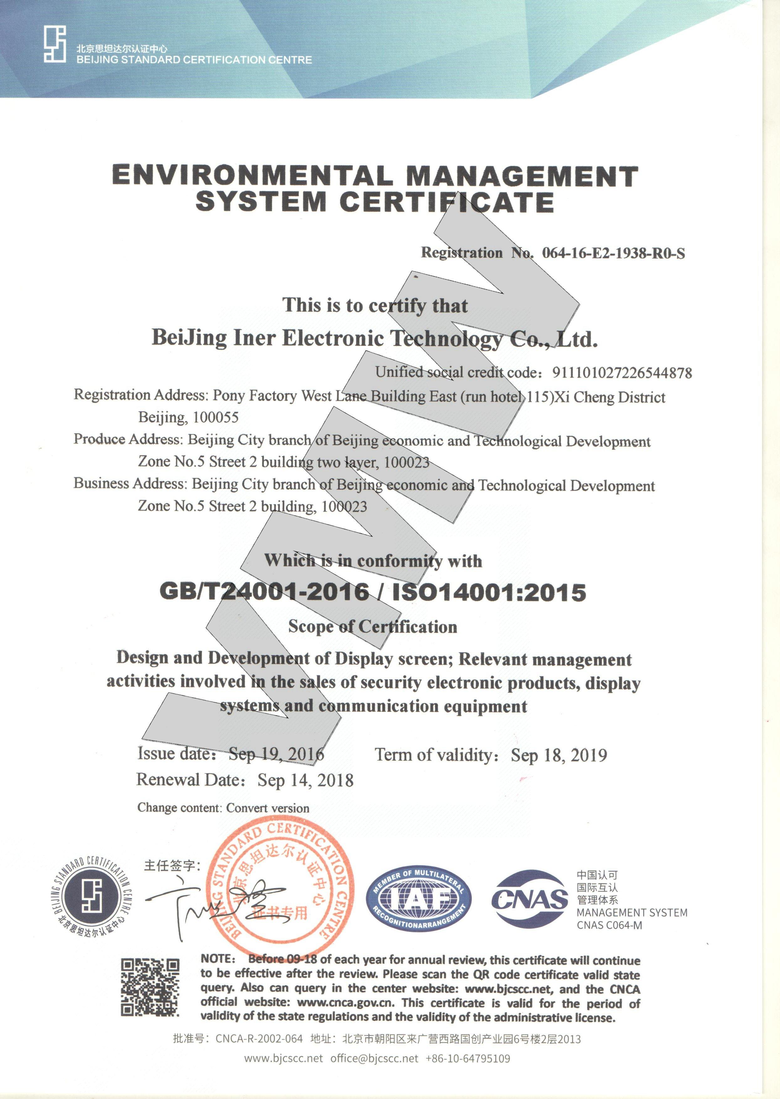 环境认证-英文