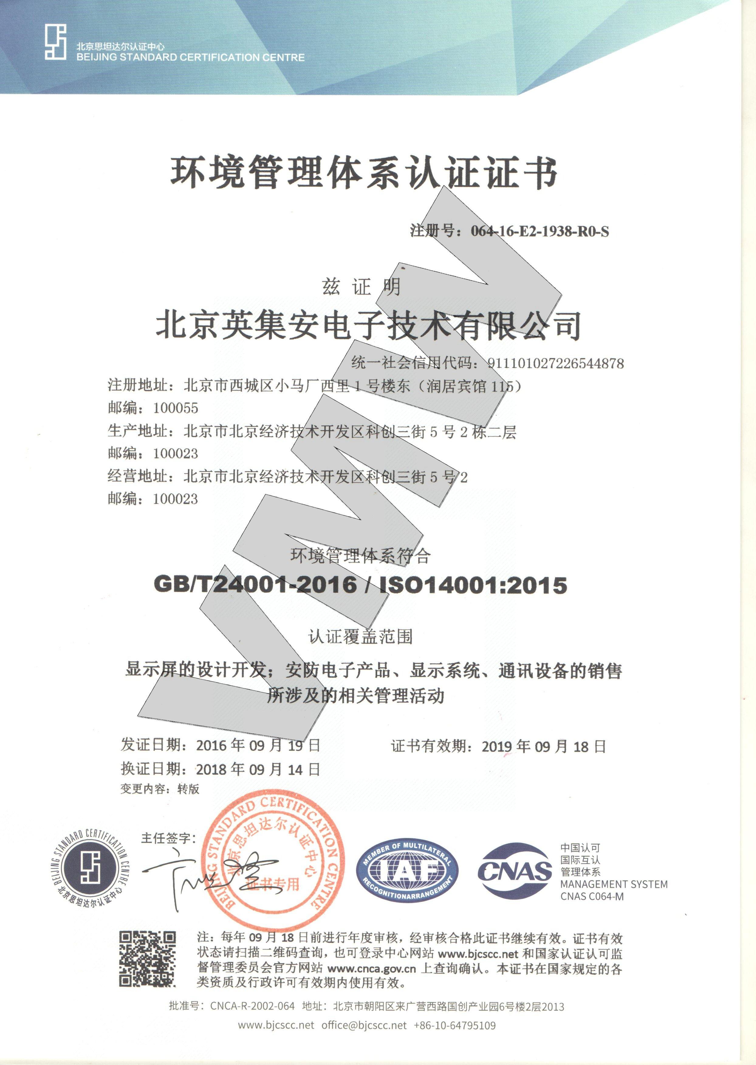 环境认证-中文