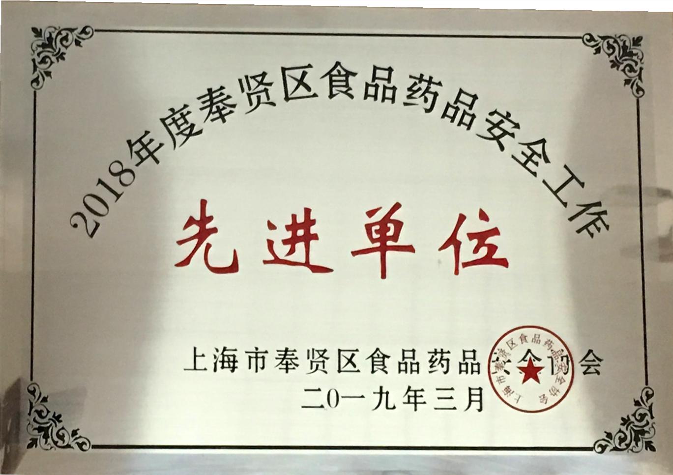 2018年度奉賢區食品藥品安全工作先進單位