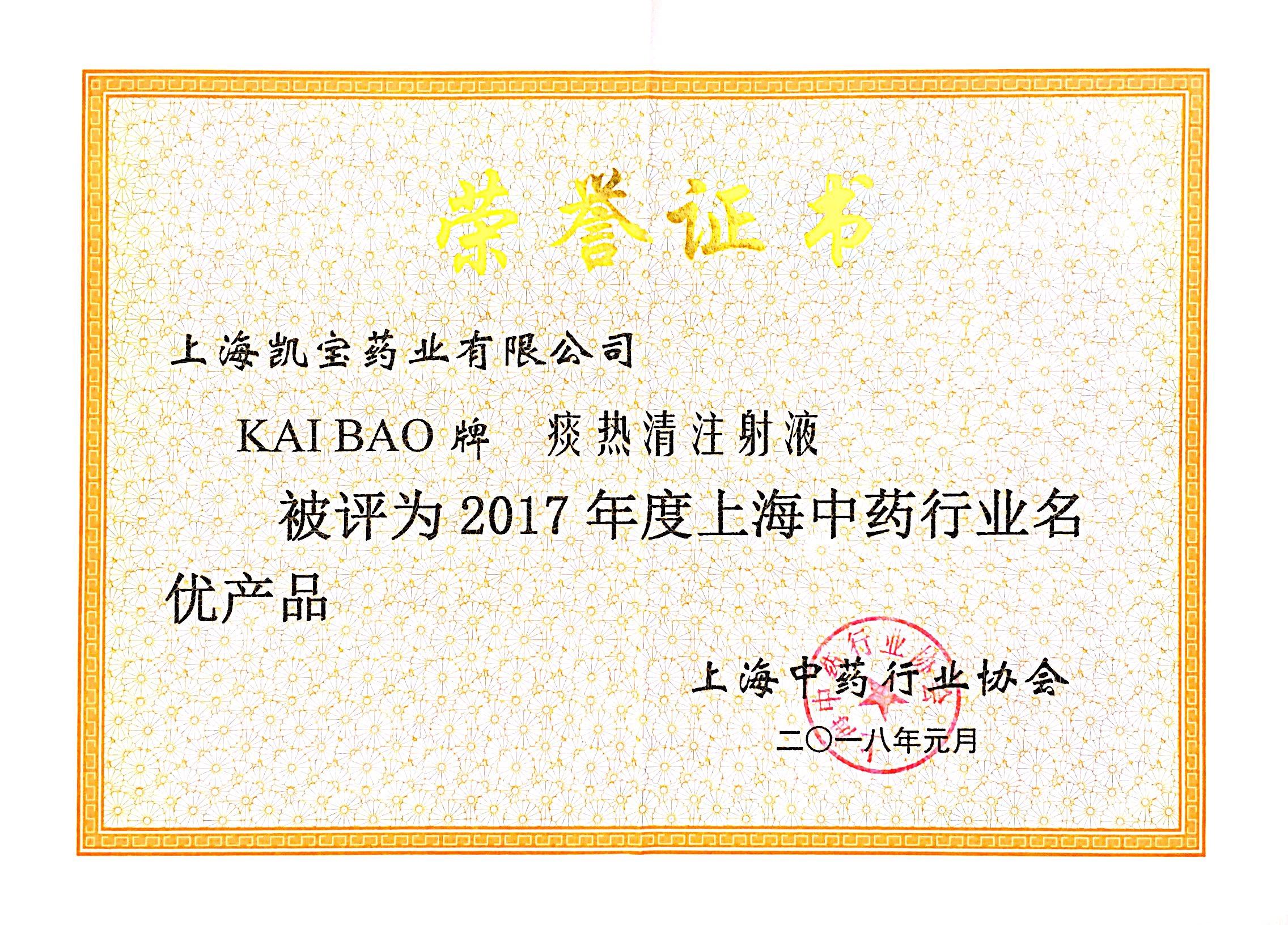 2018.012017年度上海中药行业名优