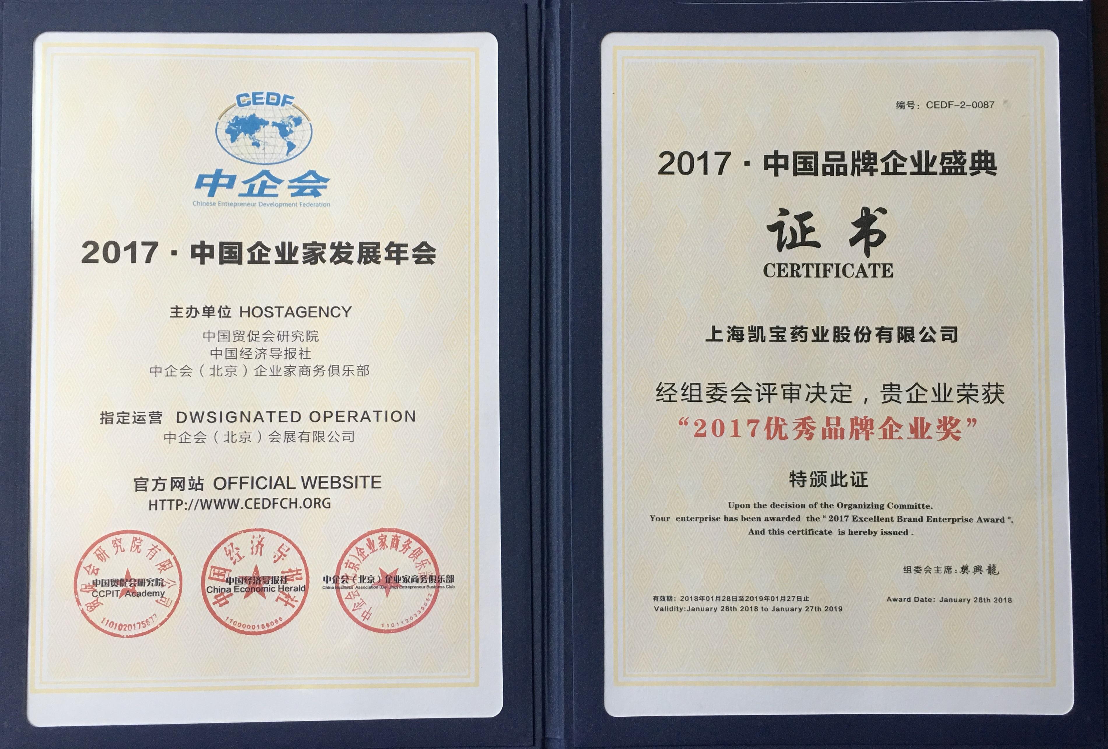 2018.012017优秀品牌企业