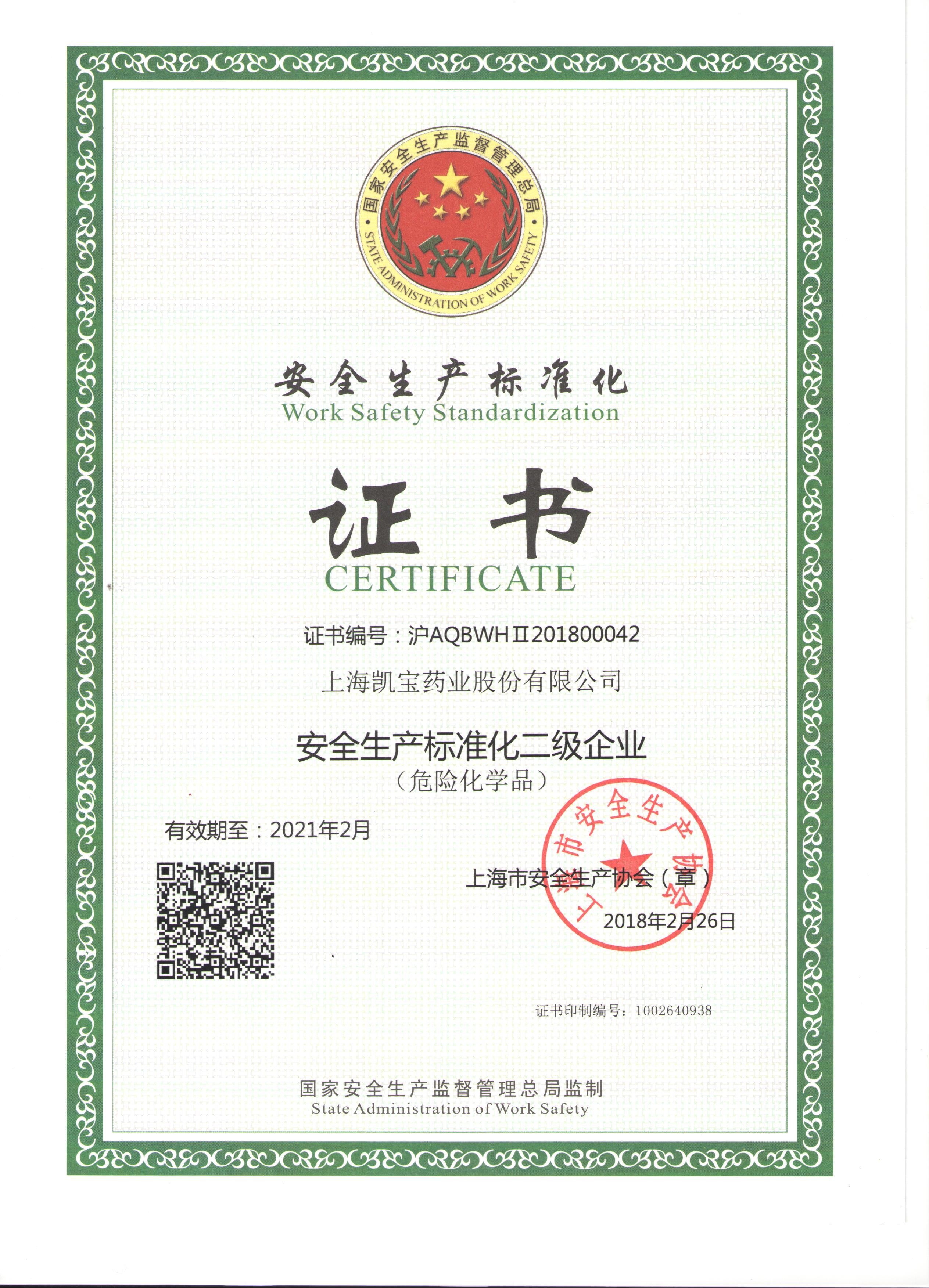 2018.02安全生产标准化