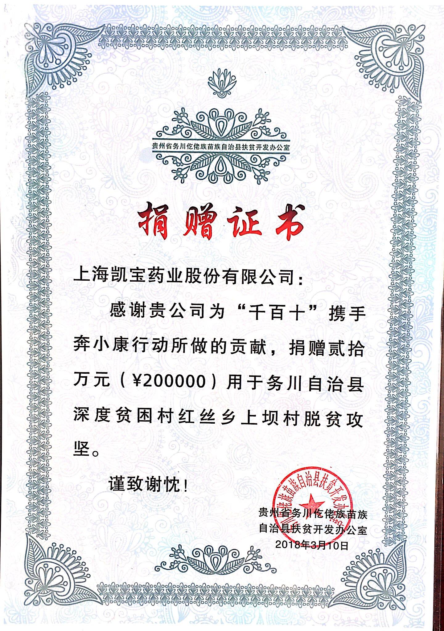 2018.0320万捐送证书