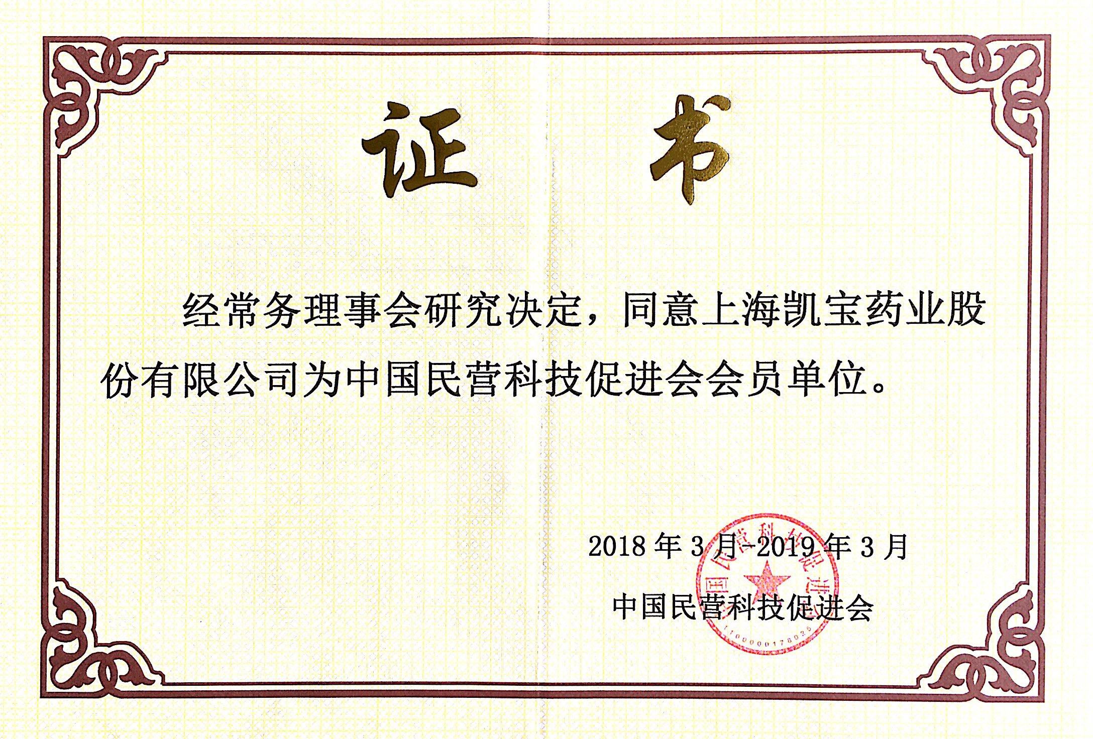 2018.03中国民营科技促进会