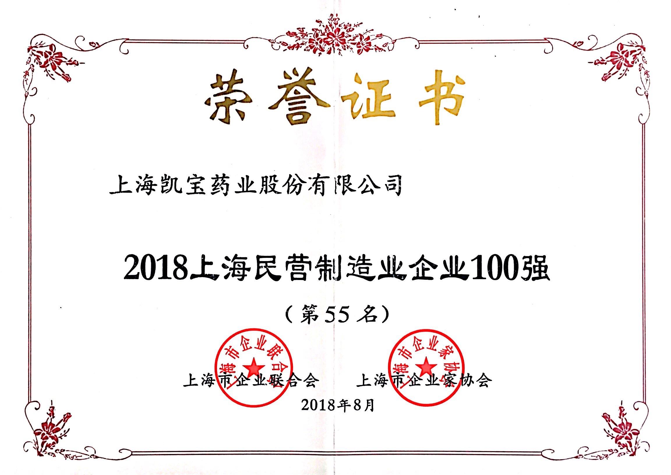 2018-08上海民营制造业企业100康