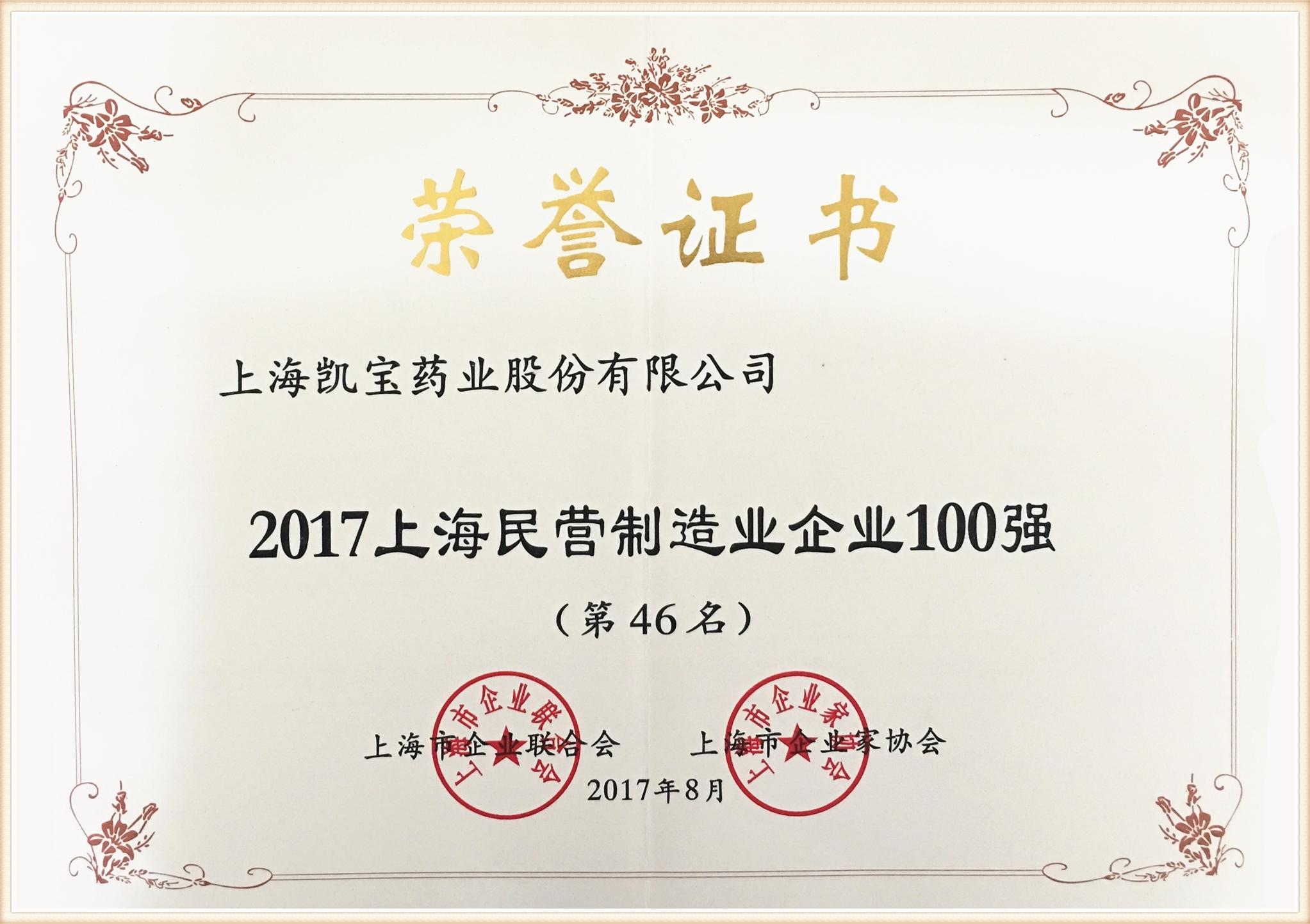 2017.08民营制造业100康