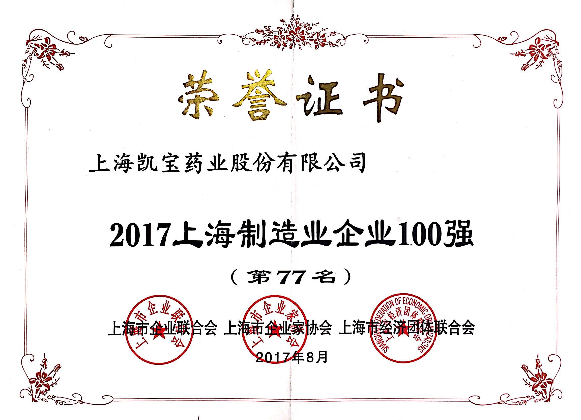 2017.08上海制造业企业100康