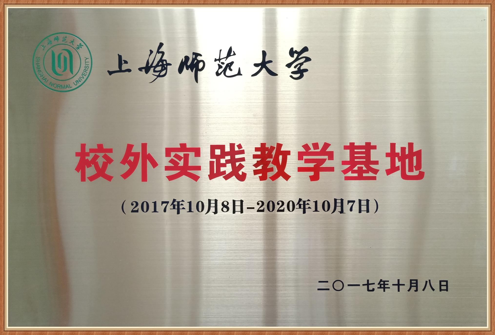 2017.10上海示范大学实龚基地
