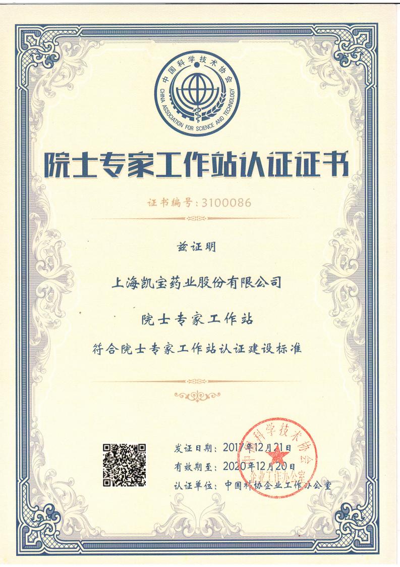 院士专家任务站认证证书_01