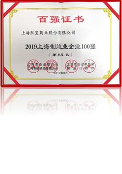 2019年上海市制造業前100強