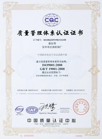 6255262_质量认证-2_副本