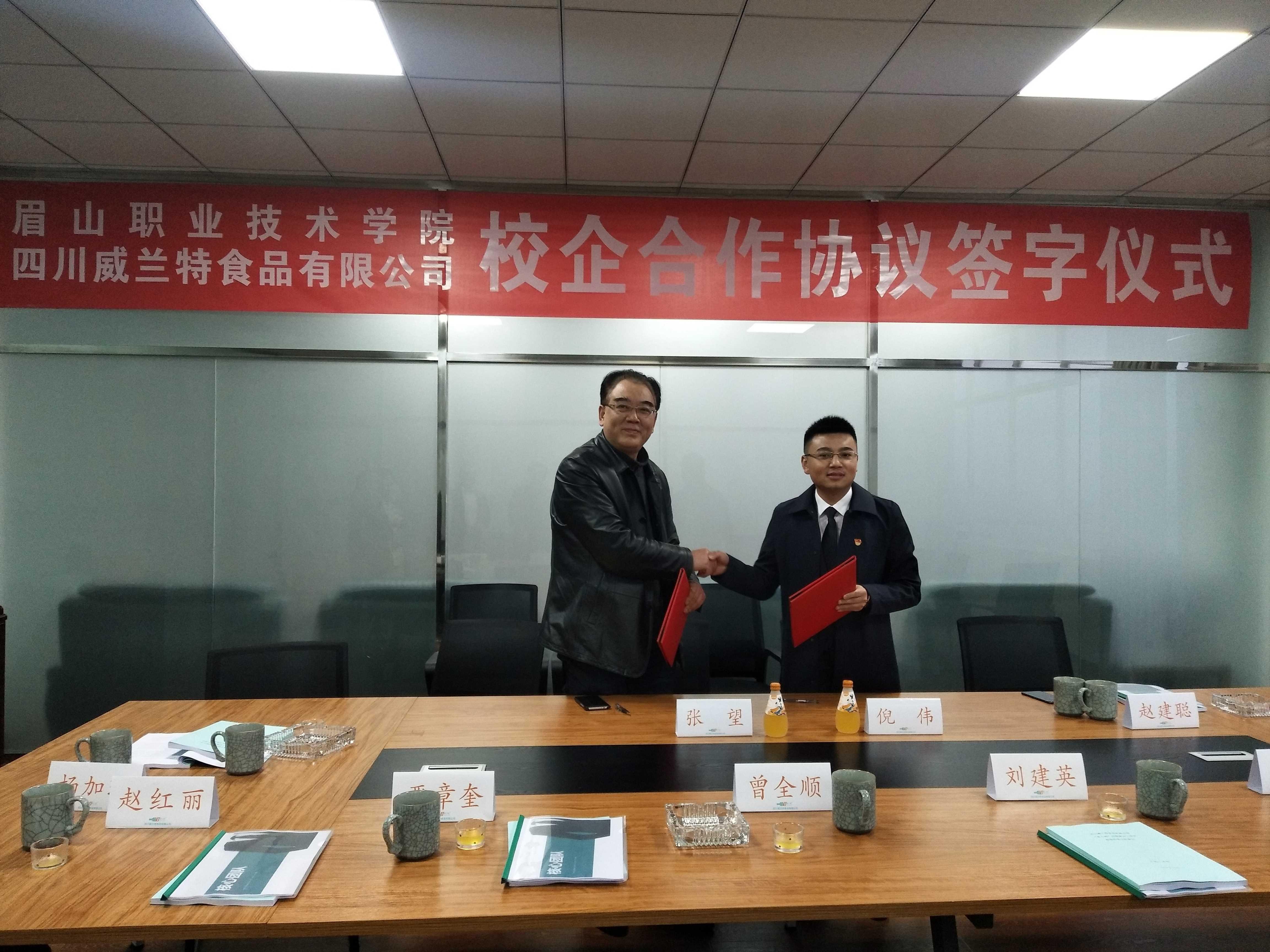 眉山职业技术学院四川威兰特食品有限公司签订校企合作协议