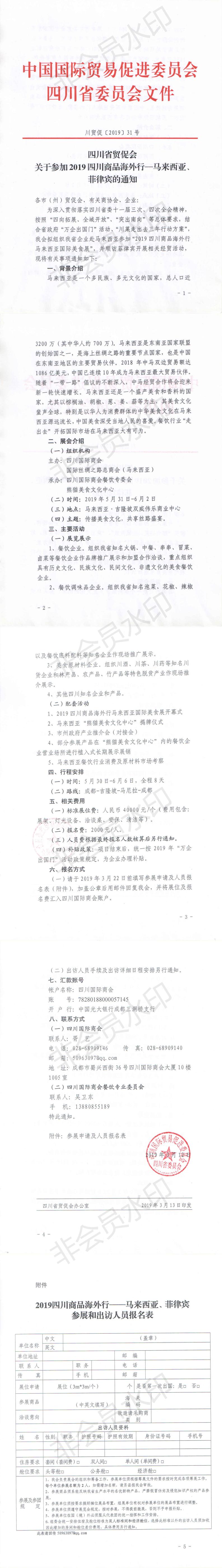 四川省贸促会对于参与2019四川商品海内行__马来西亚、菲律宾的告诉_0